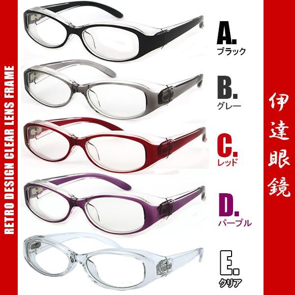 花粉 保護 眼鏡 FD8001 予防 伊達メガネ ゴーグル 防塵 花粉症 対策 UVカット