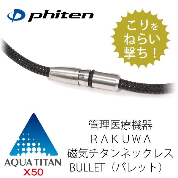 ★ファイテン RAKUWA磁気チタンネックレス BULLET バレット 装着部位のこり及び血行の改善 管理医療機器