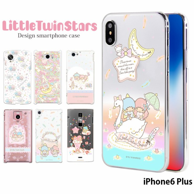 18b9824f35 iPhone6 Plus ケース カバー リトルツインスターズ サンリオ かわいい キキララ グッズ デザイン ハード アイフォン
