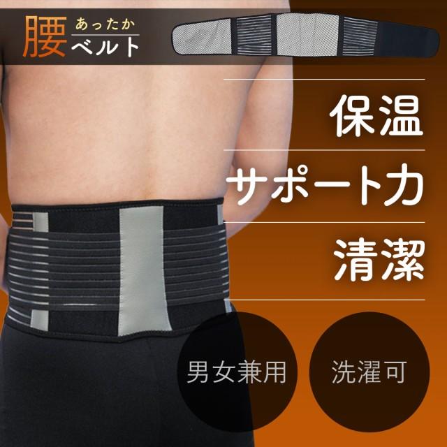 【送料無料】腰 ベルト『あったか腰ベルト』 予防 保温 メンズ レディース 男女兼用 洗濯可