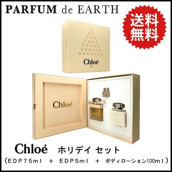 new style c5b35 1cbe5 クロエ CHLOE クロエ オーデパルファム ホリデーセット(EDP ...