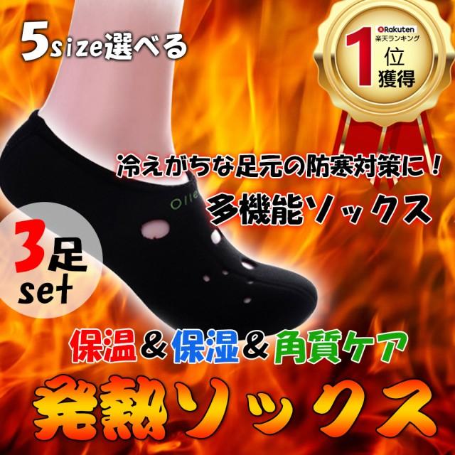 あったかソックス 温泉ソックス【3足セット】ルームソックス ルームシューズ 靴下 暖かい 冷え取り 保暖 冷え性 スリッパ くつ下