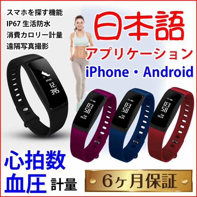 8ab43bf6a2 スマートウォッチ android iPhone line 対応 Android スマートブレスレット 日本語 アプリ タッチ操作 電話 着信