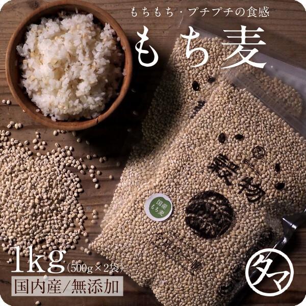 もち麦1kg 無添加 30年度産/愛媛県・香川県産 もち麦ごはん 食物繊維 高タンパク 高ミネラル β-グルカン 送料無料