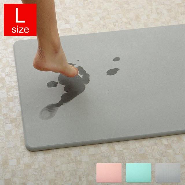 珪藻土 送料無料 バスマット カラー  Lサイズ 60×39cm吸水 速乾 抗菌 消臭
