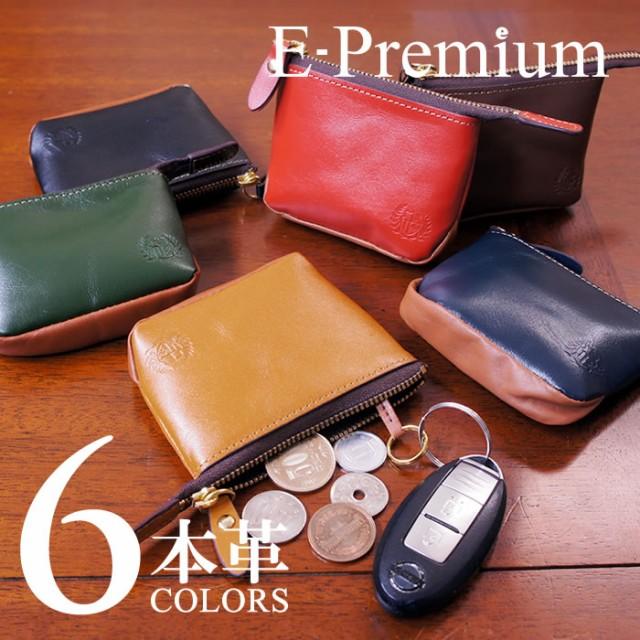 小銭入れ メンズ 革 コインケース キーケース 本革 レディース 牛革 スマートキー対応 E-Premium