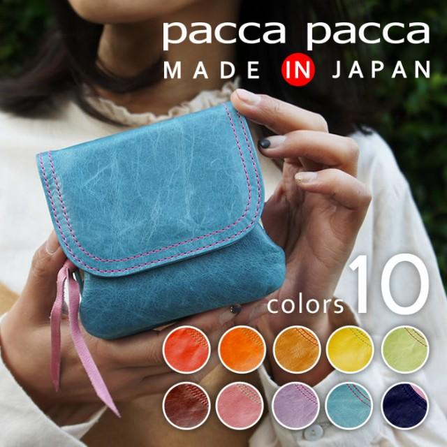 d5467898020f 財布 レディース がま口 本革 日本製 小銭入れ がま口財布 セカンド財布 ...