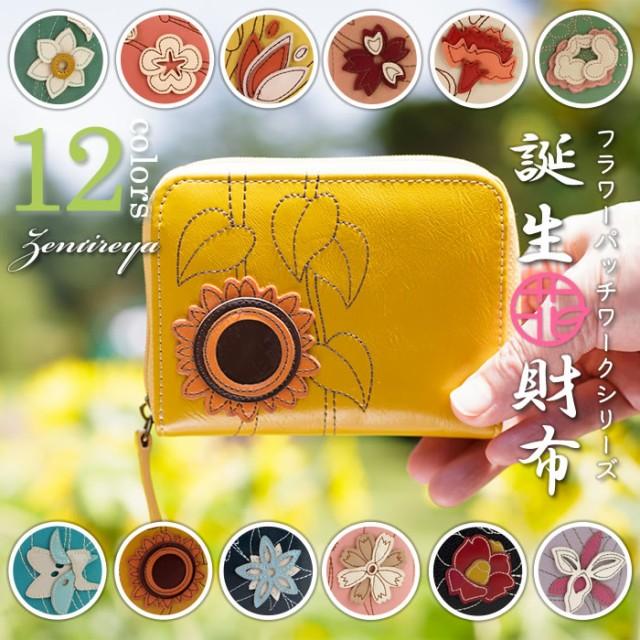 コインケース 小銭入れ レディース 婦人 ラウンドファスナー コンパクト おしゃれ きれい 花財布 誕生花 12ヶ月 花模様 銭