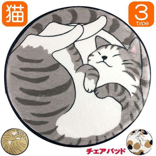 シートクッション チェアクッション パッド おしゃれ 35cm 丸型 座布団 薄型 低反発 猫雑貨 猫グッズ