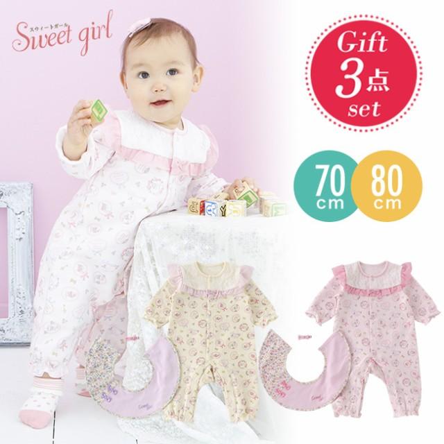 c5cfc76af0b16 スウィートガールベビーウェアセット ベビー服  赤ちゃん  ベビー  カバーオール