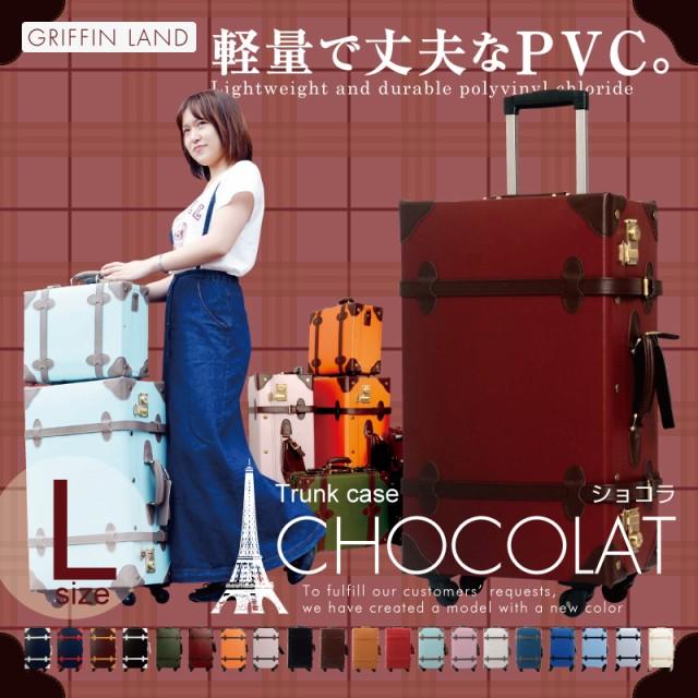キャリーケース キャリーバッグ スーツケース Lサイズ 大型 送料無料 トランクケース CHOCOLAT ショコラ かわいい