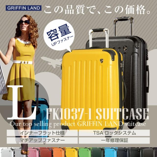 キャリーケース キャリーバッグ スーツケース Lサイズ LMサイズ 送料無料 大型 軽量 保証付 ファスナー FK1037-1