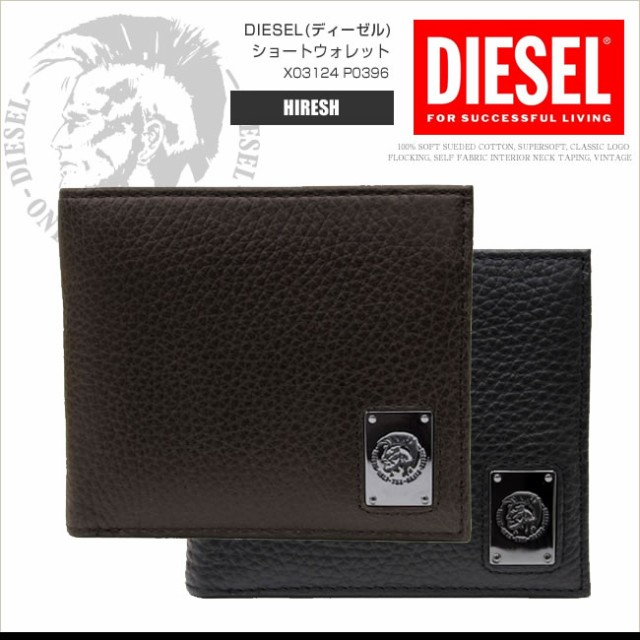 028210a55b93 ディーゼル DIESEL ミニ財布 二つ折り ショートウォレット メンズ X03124 P0396 HIRESH S カモフラ DS2881SL