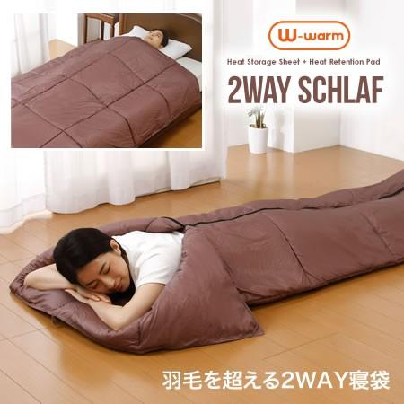 寝袋 羽毛を超える2way寝袋 あったか掛布団 ダブルウォーム アウトドア 防災対策 蓄熱 発熱保温 コンパクト収納 持ち運びらくらく