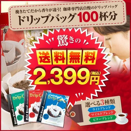 澤井珈琲 ドリップコーヒー