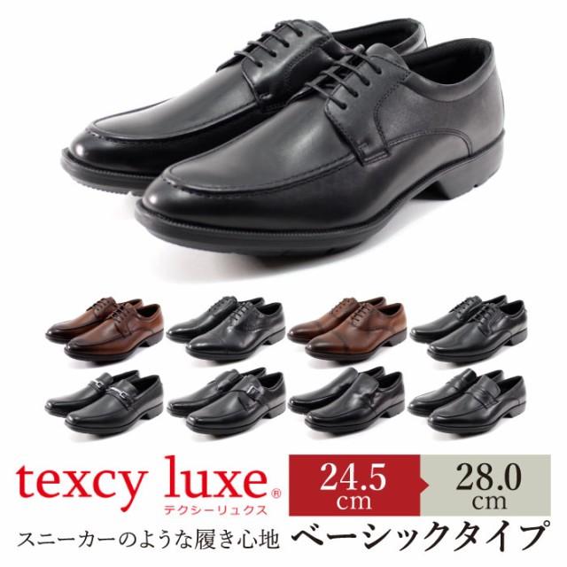 テクシーリュクス texcy luxe ビジネスシューズ 本革 メンズ 幅広 3E ブラック ブラウン ベーシックタイプ 定番モ