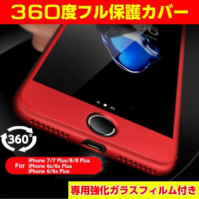 d48e0ccaa8 iphone8 ケース iphone7 iPhone XR XS MAX XS iph... iphone8 ケース iphone7 iPhone  XR XS MAX XS iphoneX iPhone6s ケース 全面保護 360度フルカバー ...