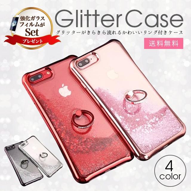 f1112ce9cd 強化ガラスフィルム付き 送料無料 iphone xs ケース iphone x ケース グリッター iphoneケース iphone8
