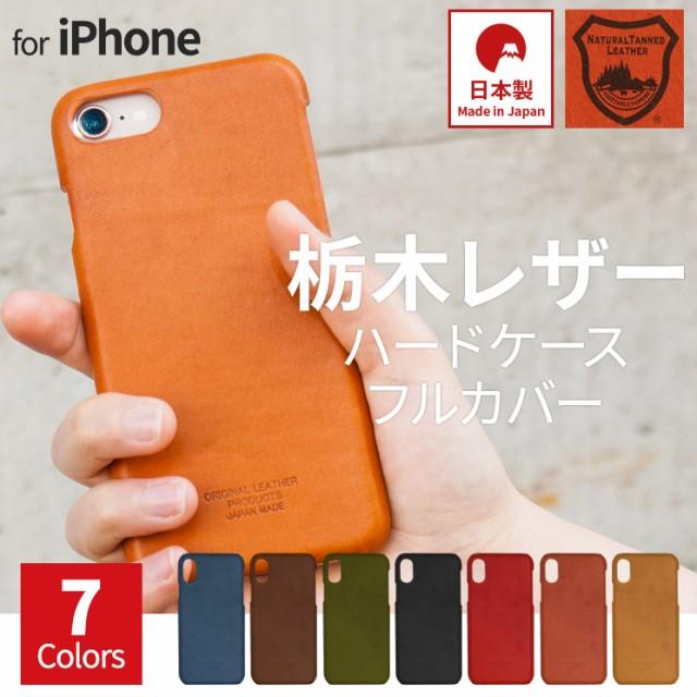 dc4979b532 栃木レザー 本革 ハードケース iPhoneXR/XS/X/8/7/6s/6/SE/5s 日本製 ...