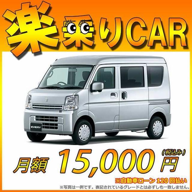 ☆月額 15,000円 楽乗りCAR 新車 スズキ エブリイバン 4WD 660 JOIN 5AGS