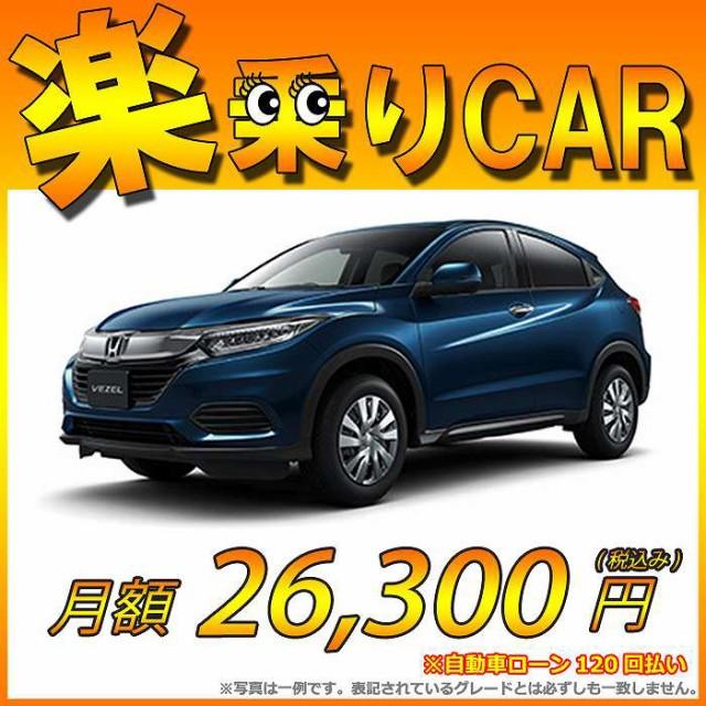 ☆月額 26,300円 楽乗りCAR 新車 ホンダ ヴェセル 4WD 1500 G Honda SENSING