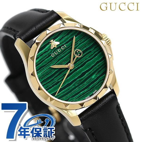 【あす着】グッチ 時計 ル マルシェ デ メルヴェイユ 28mm レディース 腕時計 YA126555 GUCCI グリーン×ブ
