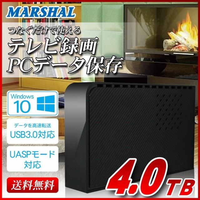 外付けHDD 4TB MAL34000EX3-BK Windows10対応 TV録画 REGZA 外付けハードディスク USB3.0 MARSHAL