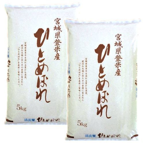 終売間近 米 10kg 29年度 宮城県 登米市産 ひとめぼれ 無洗米 10kg (5kg×2) 送料無料 出荷当日精米 デザイ