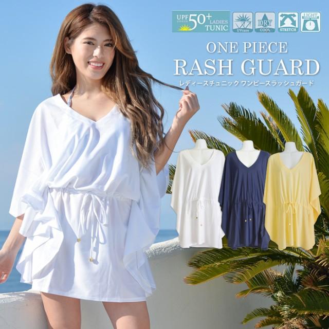 ラッシュガード レディース おしゃれ 長袖 UPF50+ UVカット チュニック 水着 大きいサイズ 日焼け防止(hw-8191