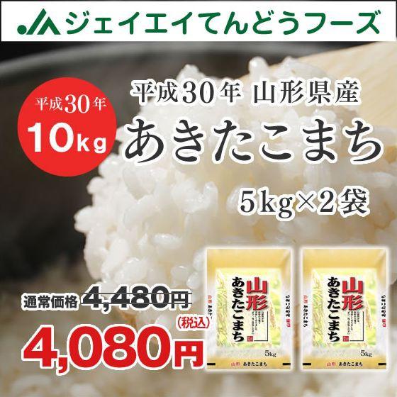 米 お米 山形県産 あきたこまち 精米 10kg(5kg×2袋) 平成30年産 rya10