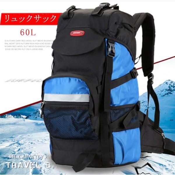 fbcef7919db4 リュックサック 旅行バッグ 登山リュック 60L 大容量バックパック防水 防災 アウトドアスポーツ多
