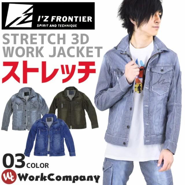 ストレッチ3Dワークジャケット IZ FRONTIER(アイズフロンティア) 7340 メンズ オールシーズン 作業服 3カラー【あす着】