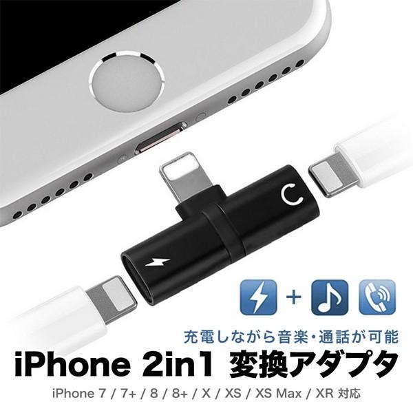 517d2ba5f4 ライトニング イヤホン 変換ケーブル ライトニング iOS iPhoneX XS Max XR Lightning コネクタ 2in1 2ポート 充電