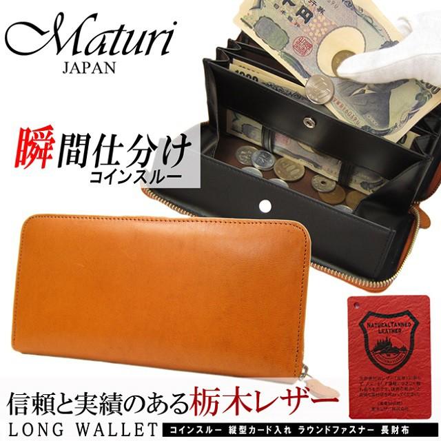 c78c3cf8d54e Maturi マトゥーリ 栃木レザー 牛革 コインスルー 縦型カード入れ 長財布 ラウンドファスナー MR