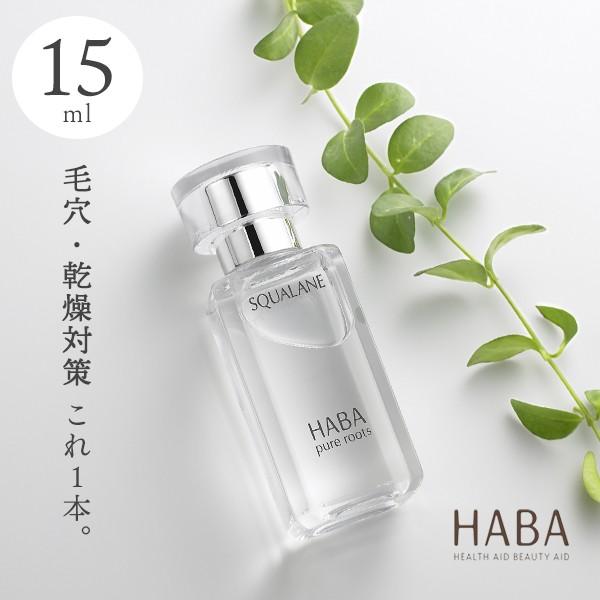 【ポイント10%】HABA スクワラン 15ml<HABA/...