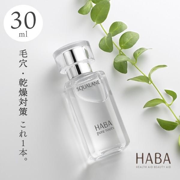 【ポイント10%】HABA スクワラン 30ml HABA ハー...