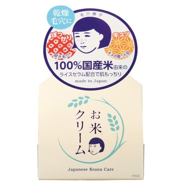 【15%OFF対象】毛穴撫子 お米のクリーム
