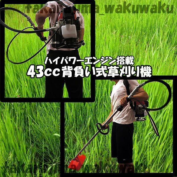 背負式草刈機 43CCハイパワーエンジン式 刈払機 刈り払い機 草刈り機