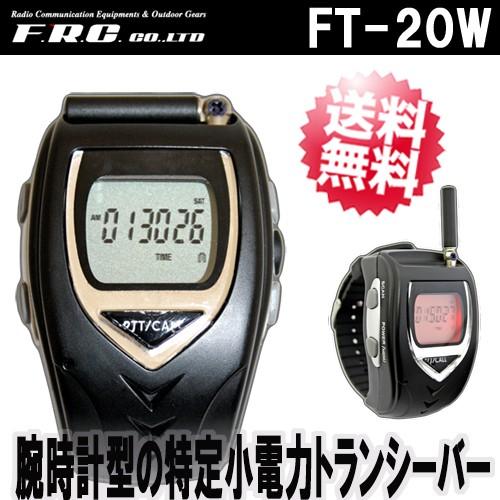 7a4ce92c4a F.R.C 免許・資格不要 腕時計型の特定小電力トランシーバー 2台セット ...