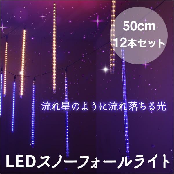 クリスマス イルミネーション LEDスノーフォールライト LEDスノードロップライト 50cm×12本