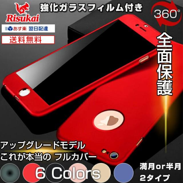 c6a124427c iPhoneXS ケース iPhoneXRケース iPhoneXSMax ケース iPhoneX iPhone8 iPhone7/7plus  360度フルカバー GALAXYS8