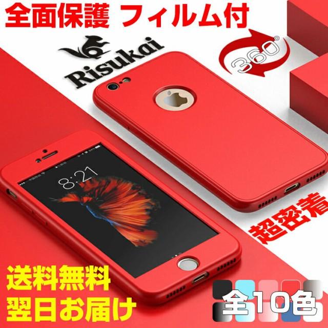8d6f36a84b iPhoneXS 全面保護 360度フルカバー iPhone x ケースiPhone8 Plus iPhone7 iPhone7Plus フィルム  スマホケース