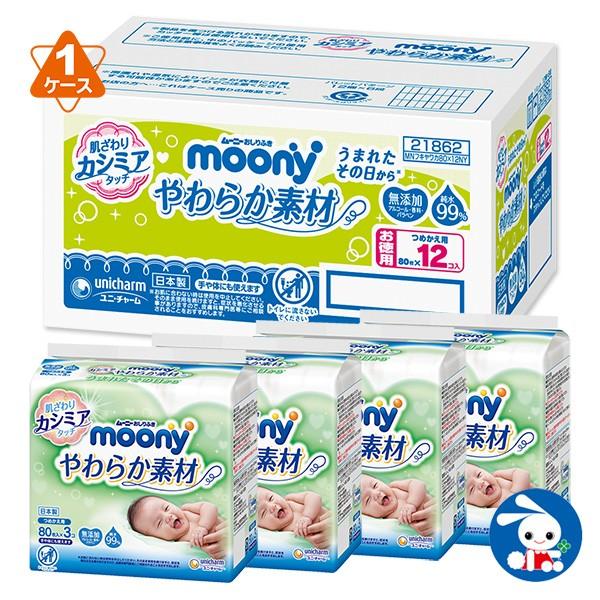 ムーニー おしりふき やわらか素材 詰替え 960枚(80枚×12)【ケース品】【水99%】[お尻拭き おしり拭き 赤ちゃん 詰