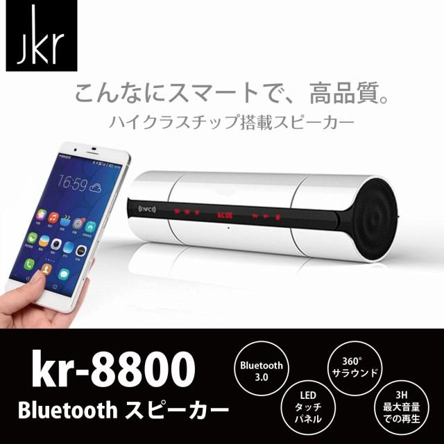 スピーカー Bluetooth 高音質 ブルートゥース スピーカー大音量 ワイヤレス スピーカー ポータブル iPhone Android jkr kr-8800