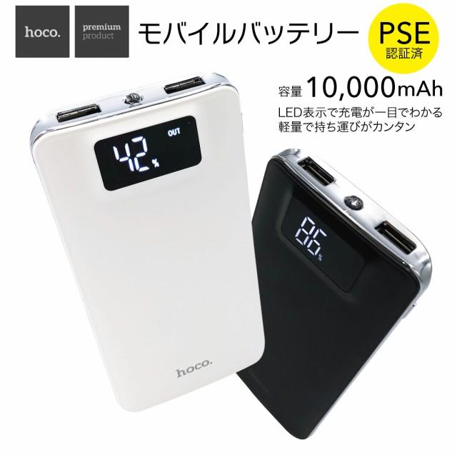 モバイルバッテリー 10,000mAh 大容量 軽量 iPhoneXS iPhone8 plus iPhone android スマホ 充電器 ポケモンgo hoco hoco-bt01