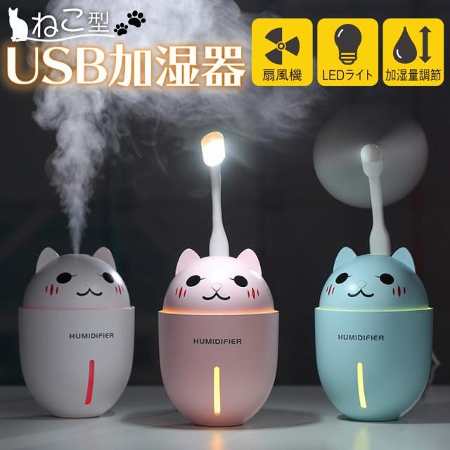 加湿器 卓上 オフィース 320ml 大容量 最大12時間 超音波 USB ライト 扇風機 USB加湿器 USB ミニ加湿器 おしゃれ ml-y1