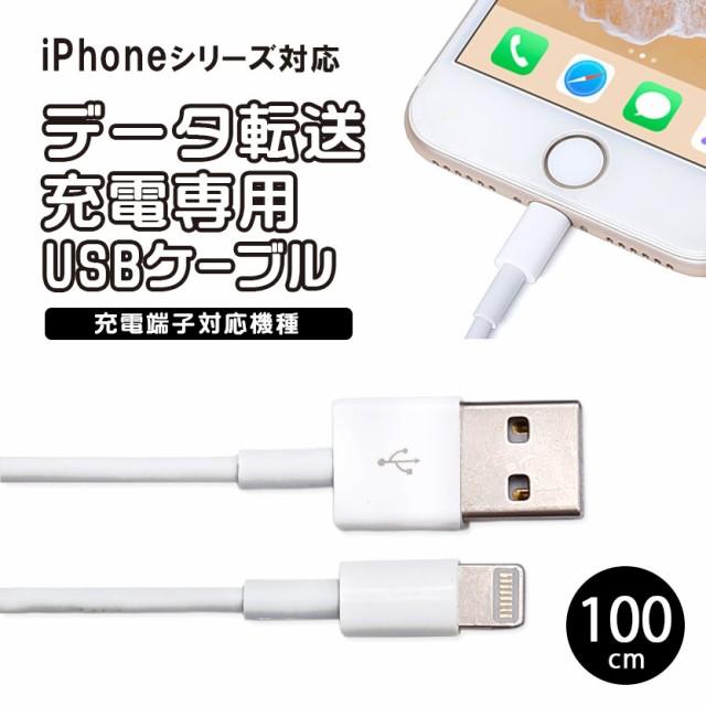 d47bee10e7 充電専用USBケーブル iPhone 充電ケーブル iPhone8 iPhone XR ケーブル スマホ スマートフォン 充電 データ転送