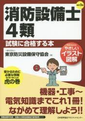 【新品】【本】消防設備士4類試験に合格する本 やさしいイラスト図解 東京防災設備保守協会/著