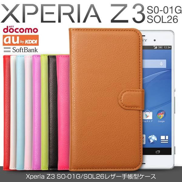 ce3500882d スマホケース Xperia Z3 SOL26 SO-01G レザー手帳型ケース レザー 皮革ケース カラフル ダイアリー
