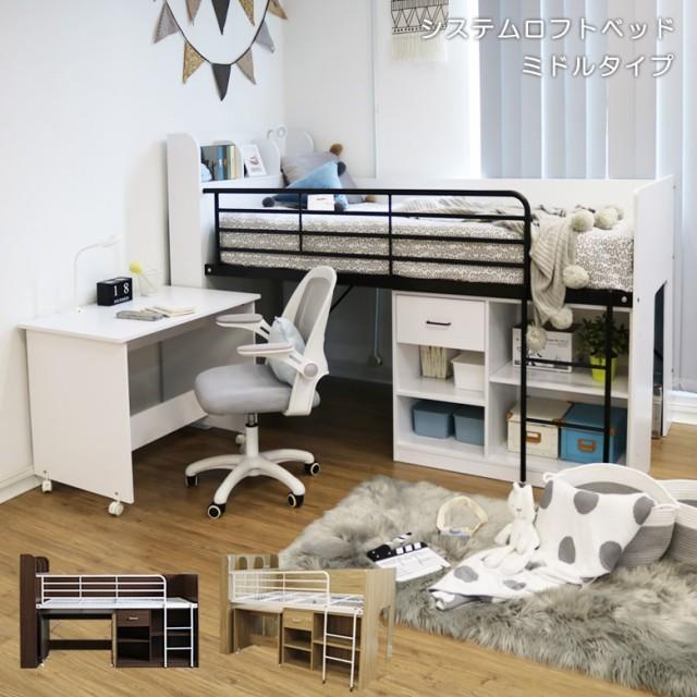 システムベッド 学習机 ロフトベッド デスク付き 机付き コンパクト ベッド シングル シングルベッド 収納付き ベッドフレーム